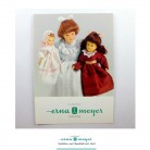 erna-meyer Postkarte im Format DIN A6 - Version 1